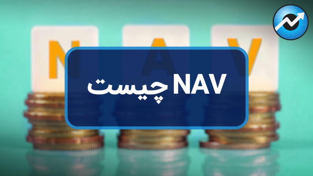 NAV یا خالص ارزش داراییهای صندوق چیست