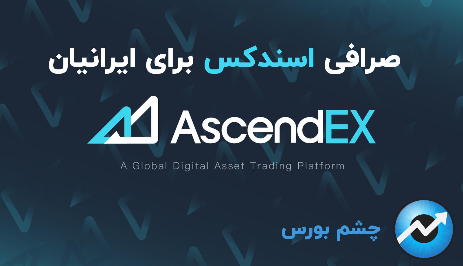 صرافی اسندکس برای ایرانیان Ascendex