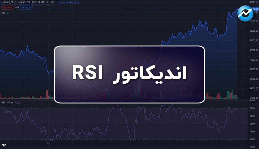 اندیکاتور شاخص قدرت نسبی RSI Relative Strength Index