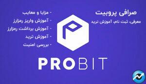 صرافی پروبیت ProBit آموزش و بررسی و معرفی