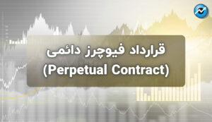 قراداد دائمی فیوچرز Perpetual Contract
