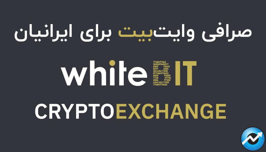 صرافی وایت بیت WhiteBit برای ایرانیان