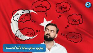 صرافی ارز دیجیتال ترکیه